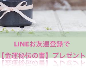 【金運秘伝の書】プレゼント
